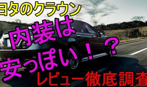 トヨタのクラウンの内装は安っぽい?レビューを徹底調査!!