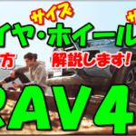 RAV4アイキャッチ